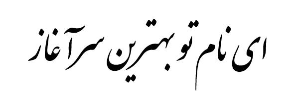 تارنمای شخصی دکتر مسعود رابطی مقدم